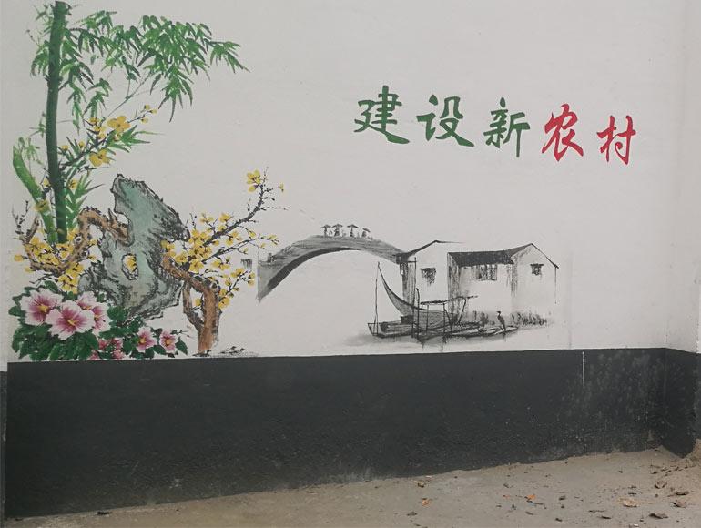 滨湖区场圃社区文化墙