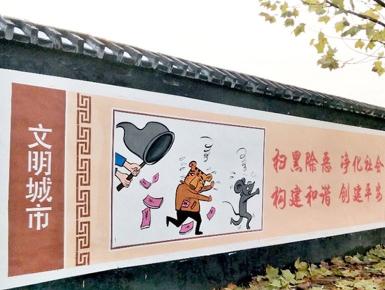 扫黑除恶文化墙