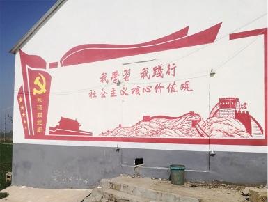 社会主义核心价值观墙绘